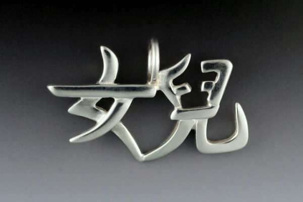 Click to view detail for MB-P125 Pendant Daughter in Chinese